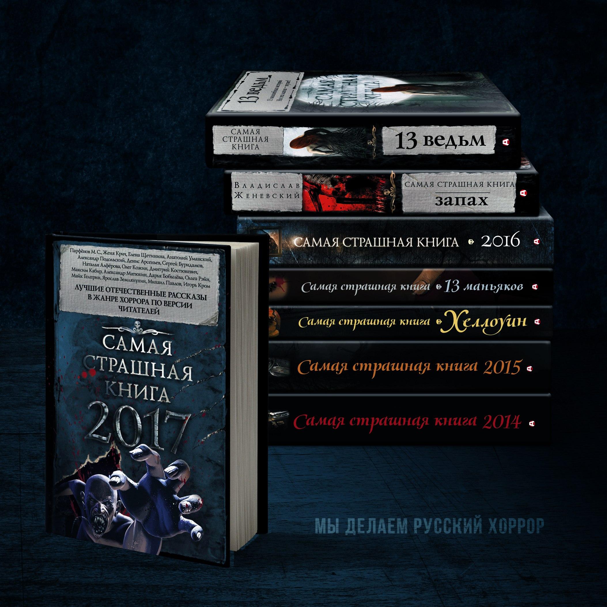 Начинаем отбор в антологию САМАЯ СТРАШНАЯ КНИГА 2019