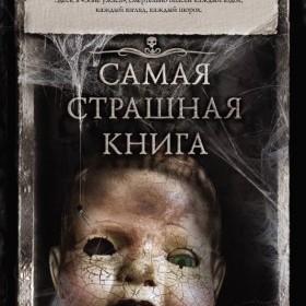 """Следующая самая страшная книга - """"Зона ужаса""""!"""