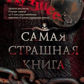 """Где купить антологию """"Самая страшная книга: Лучшее""""?"""