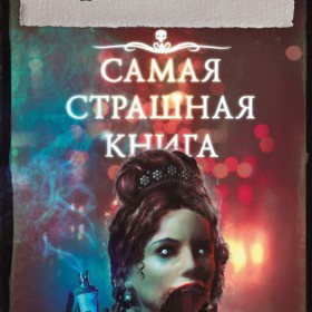 """Первый роман в серии ССК - """"Фаталист"""" - уже в продаже!"""