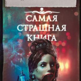 "Где купить роман ""Фаталист""?"