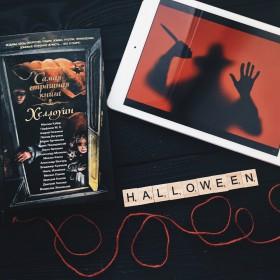 антология «Хеллоуин» — рецензия belkaliza