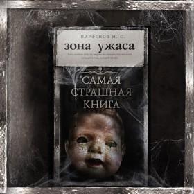 """Покет-переиздание книги """"Зона ужаса"""" уже в продаже!"""