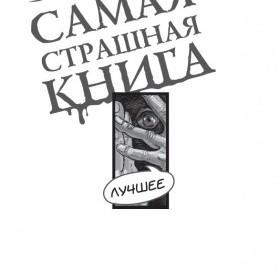 """""""Самая страшная книга: Лучшее"""", иллюстрации"""