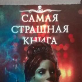 Фаталист - отзыв Марины Тарасовой