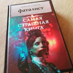 """""""ФАТАЛИСТ"""" - отзыв Юрия Лантана"""
