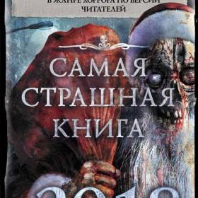 Самая страшная книга 2018 - отзыв Александра Миронова