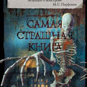 Скелеты, ознакомительный фрагмент
