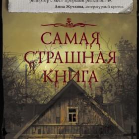 Вьюрки - отзыв Дмитрия Пахомова