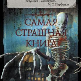 СКЕЛЕТЫ Максима Кабира уже в продаже!