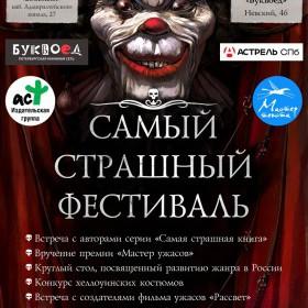 Самый страшный фестиваль + конкурс!