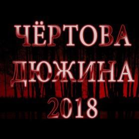 "Конкурс ""Чертова дюжина 2018"" уже идет!"