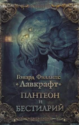 Говард Филлипс Лавкрафт - Пантеон и Бестиарий