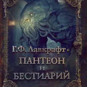 Г. Ф. Лавкрафт. Пантеон и Бестиарий