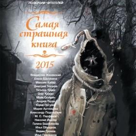 Самая страшная книга 2015. Обложка