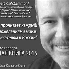 "Промо-арт ""Роберт МакКаммон про ССК 2015"""