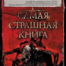 "Вышла официальная электронная версия книги ""Запах"""
