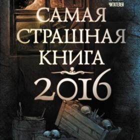 """Где купить """"Самую страшную книгу 2016""""?"""