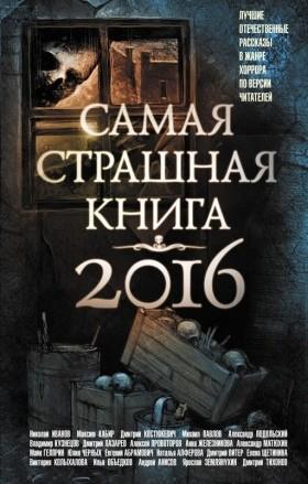 Самая страшная книга 2016