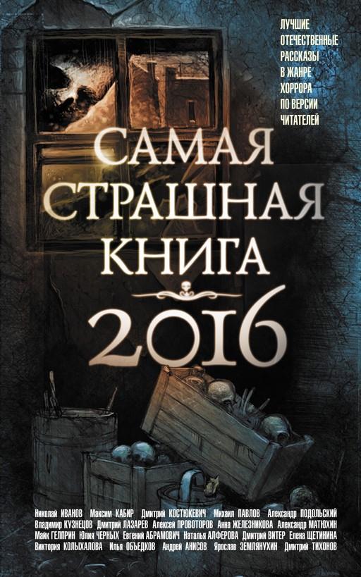 Хорошая фантастика книги 2016