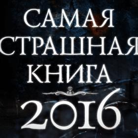 ССК 2016, баннеры