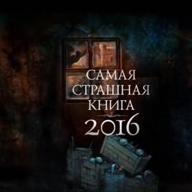 """Буктрейлер антологии """"Самая страшная книга 2016"""""""