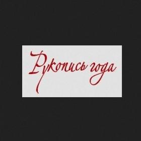 """Три автора проекта """"Самая страшная книга"""" претендуют на премию """"Рукопись года""""!"""