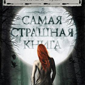 13 ведьм, баннеры