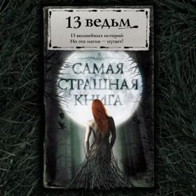 """""""13 ведьм"""", ознакомительный фрагмент в PDF"""