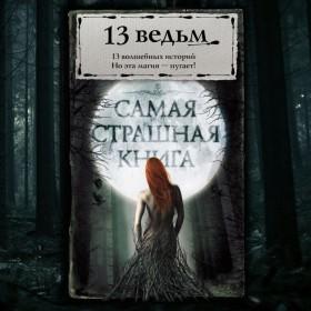 """""""13 ведьм"""" пришли за вами!"""