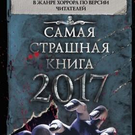 Самая страшная книга 2017, обложка