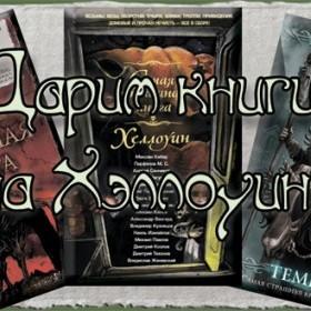 Дарим книги на Хеллоуин вместе с Зоной Ужасов