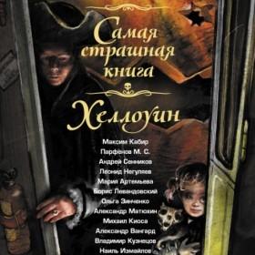 антология «Хеллоуин» — отзыв AndreasCorelli