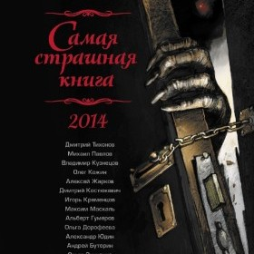 Best New Horror/Best Horror of the Year по-русски