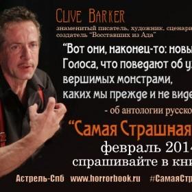 Клайв Баркер о Самой Страшной Книге
