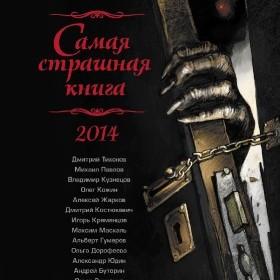 Самая страшная книга 2014. Обложка